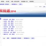plc2014-12-06−2