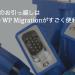 「Duplicator」はWordPressを載せているサーバによっては使えない!「All-in-One WP Migration」というプラグインを使ったほうが便利だった